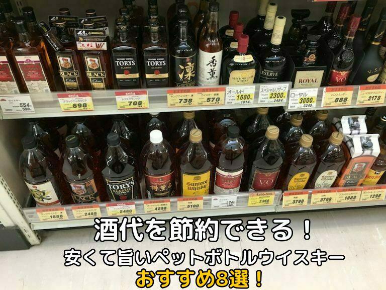 ペットボトルウイスキーおすすめ8選