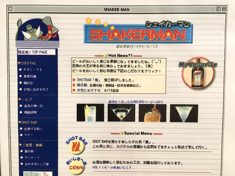 shakerman