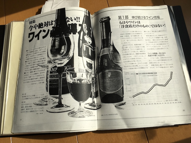 wine-ss