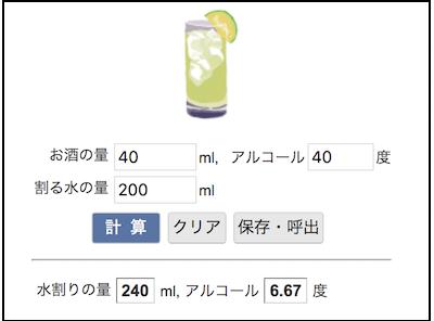 アルコール度数計算