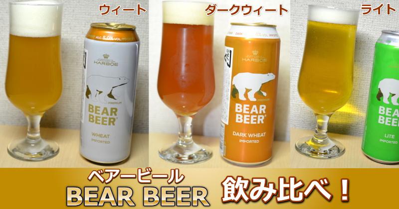 ベアービール3種