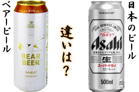 日本ビールとベアービールの違い