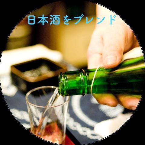 日本酒ブレンド