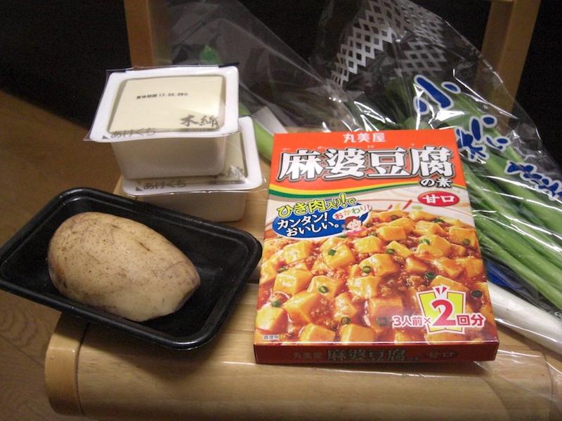 お野菜ゴロゴロ麻婆豆腐