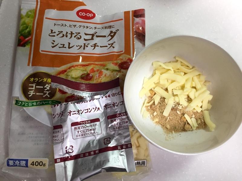 チーズリゾットにバジル&トマトサルサをオン〈材料〉