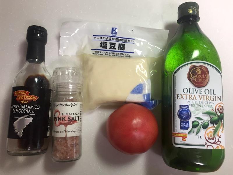 豆腐版カプレーゼの材料