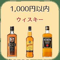 1000円以内おすすめウイスキー