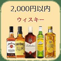 2000円以内おすすめウイスキー