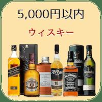 5000円以内 おすすめウイスキー