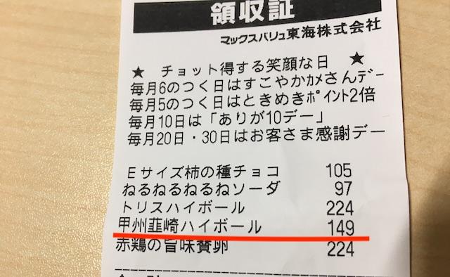 甲州韮崎ハイボール値段