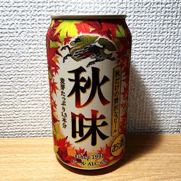 KIRIN秋味