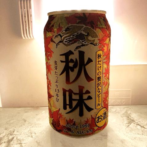 KIRIN秋味を美味しく飲むコツ