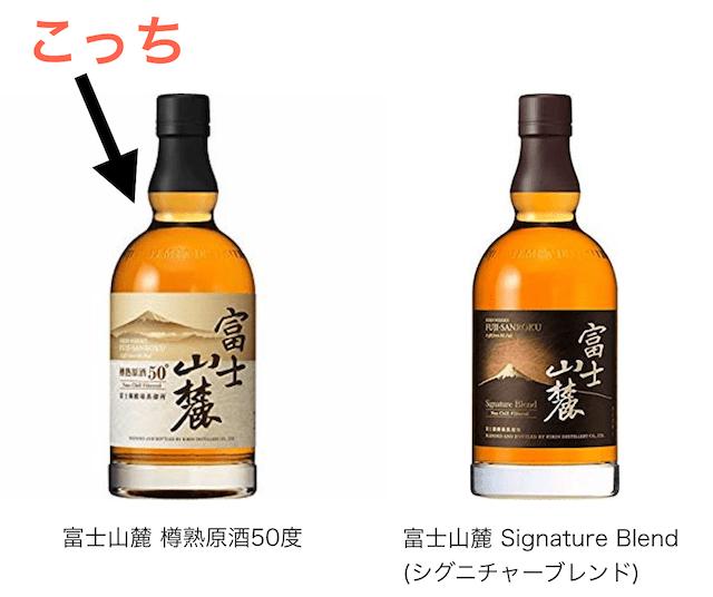 富士山麓販売終了ウイスキー