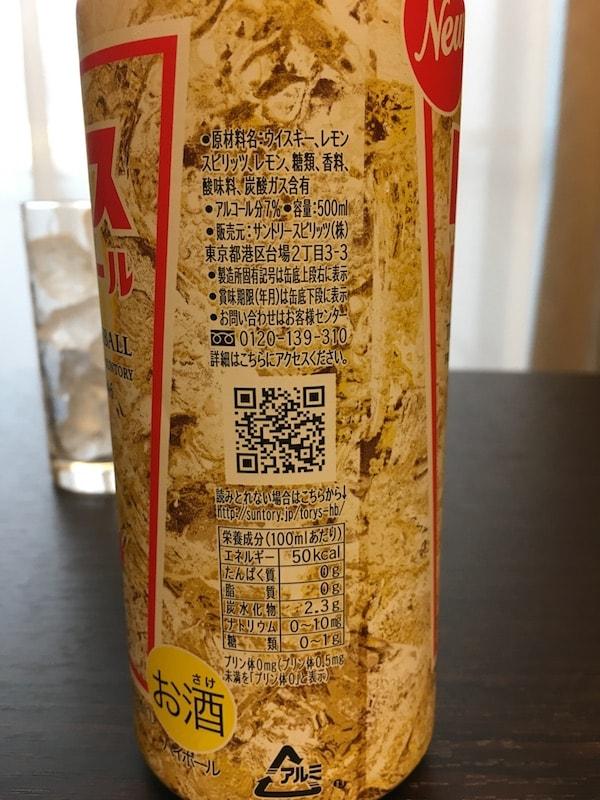 トリスハイボール缶の特徴