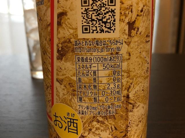 トリスハイボール缶の基本的な情報