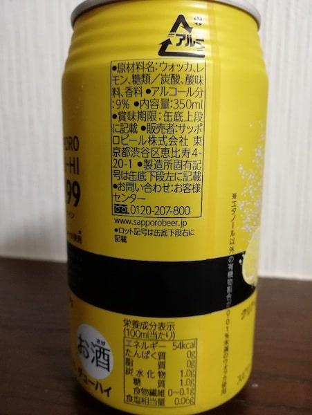 9999クリアレモンの情報