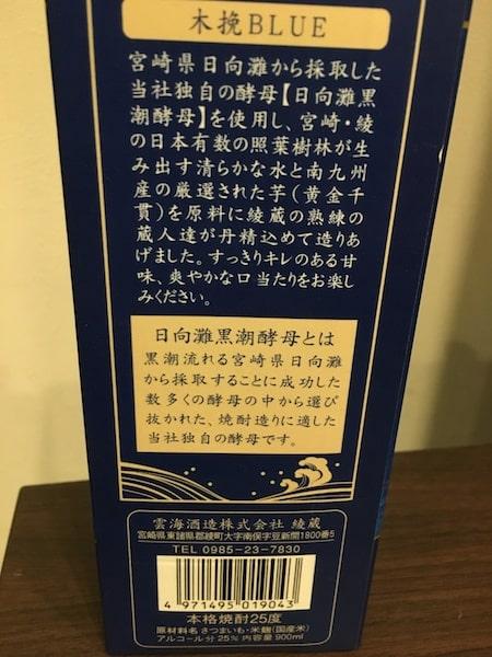 木挽ブルーの詳細