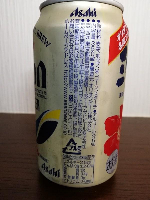 オリオンビール基本情報