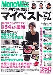 Monomax特別編集