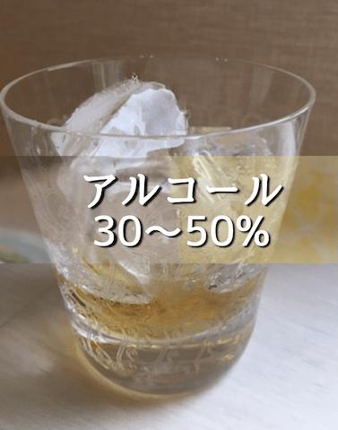 アルコール度数30-50%