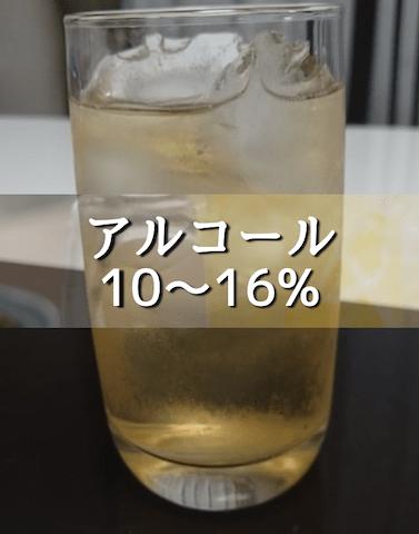 アルコール度数10-16度