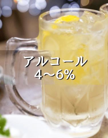 アルコール度4~6度