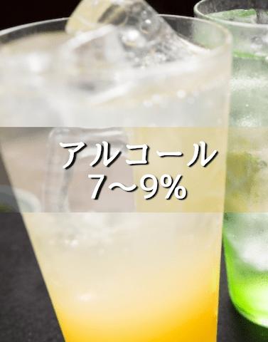 アルコール度数7-9%