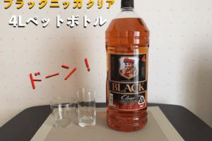 ブラックニッカクリア4L