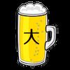 生ビール大ジョッキ