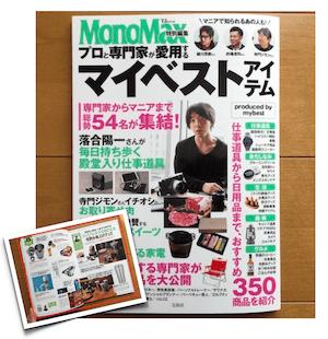 宝島社のMONOMAX