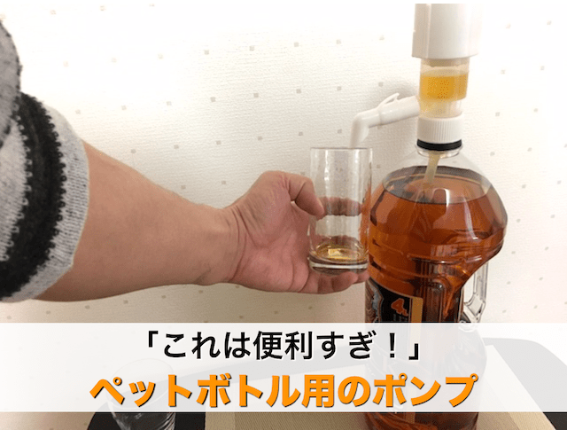 ペットボトルのポンプ