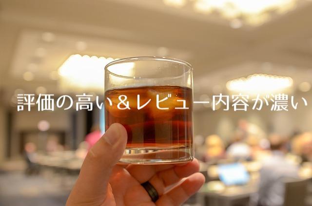 評価の高いウイスキー