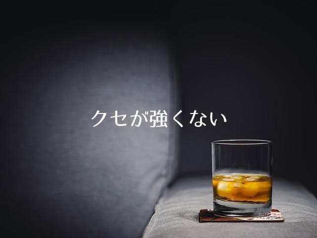 クセの強いウイスキーは避ける