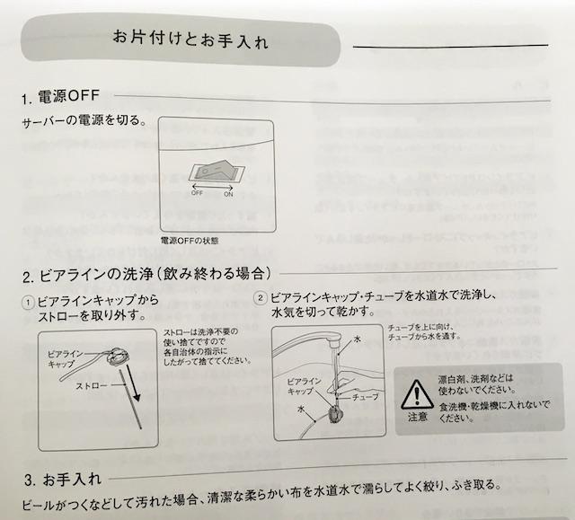 ホームタップお手入れ方法の説明書