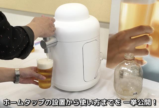 ホームタップにビールを注ぐところ
