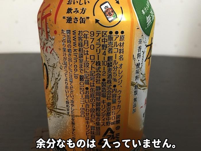 本搾りオレンジの原材料