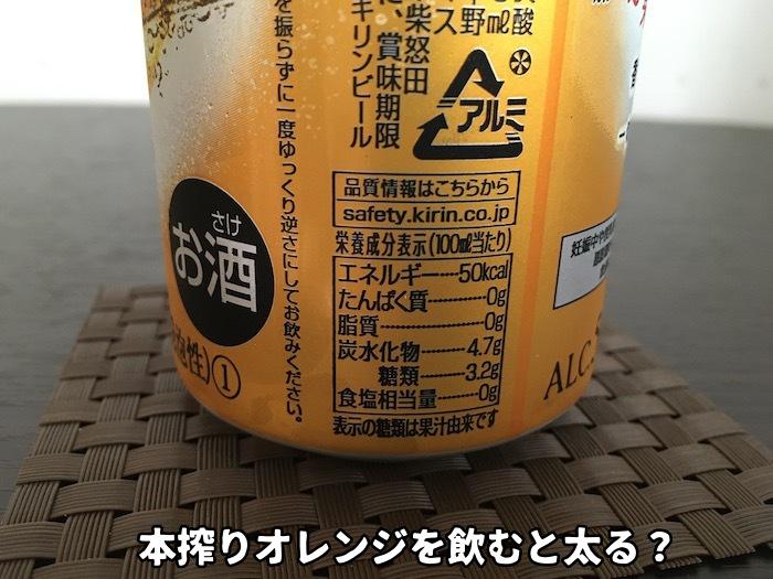 本搾りオレンジの栄養成分表示