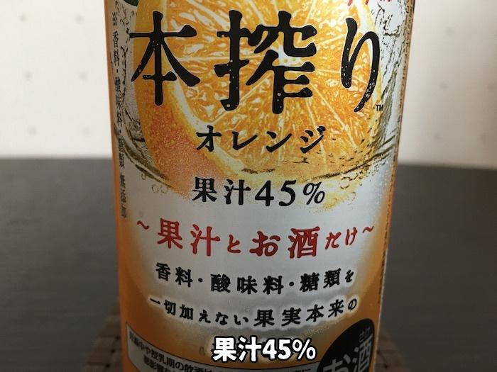本搾りオレンジの果汁