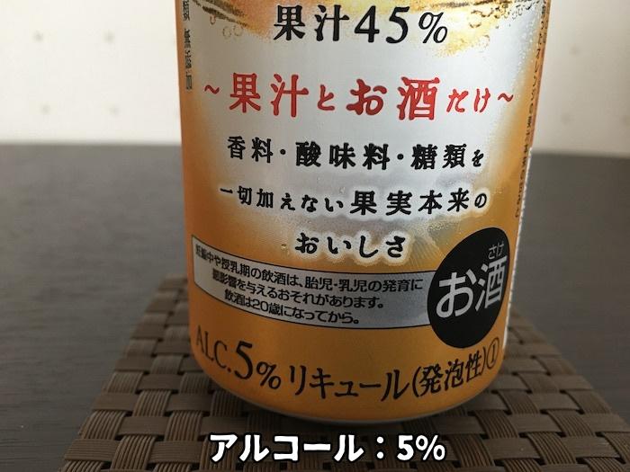 本搾りオレンジのアルコール度数