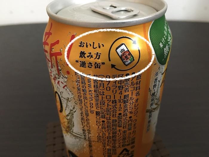 本搾りオレンジの逆さ缶の飲み方
