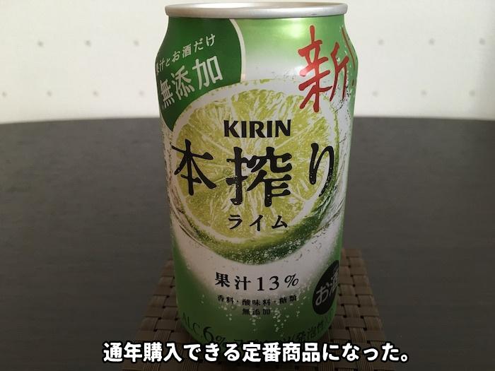 本搾りライムの缶