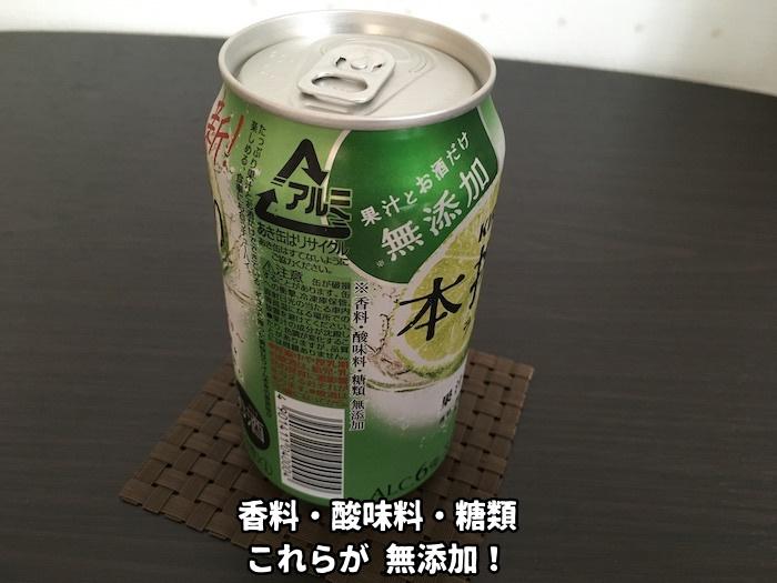 本搾りライムの缶全体