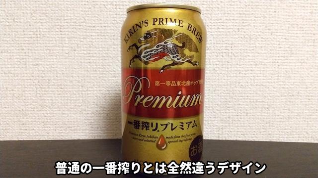 一番搾りプレミアムの缶