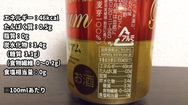 一番搾りプレミアムの栄養成分表示
