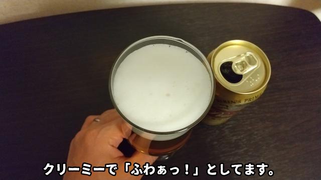 一番搾りプレミアムの泡のアップ画像
