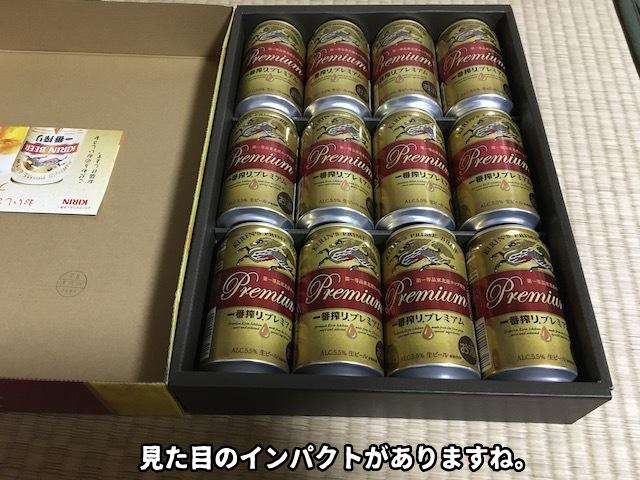 一番搾りプレミアム350ml缶12本