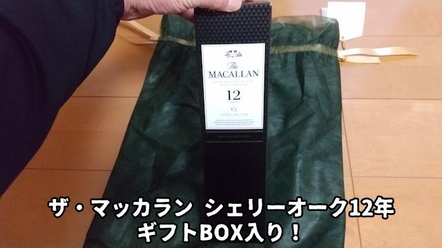 マッカラン12年のギフトボックス