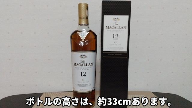 マッカラン12年のボトル