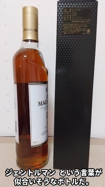マッカラン12年のボトルの横側