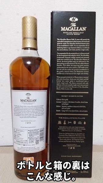 マッカラン12年のボトルと箱の裏側